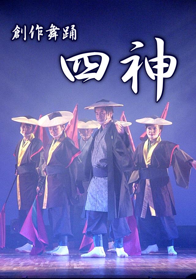 創作舞踊 四神